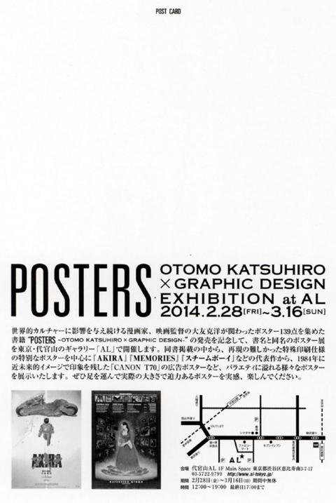 otomo-posters-card_2.jpg