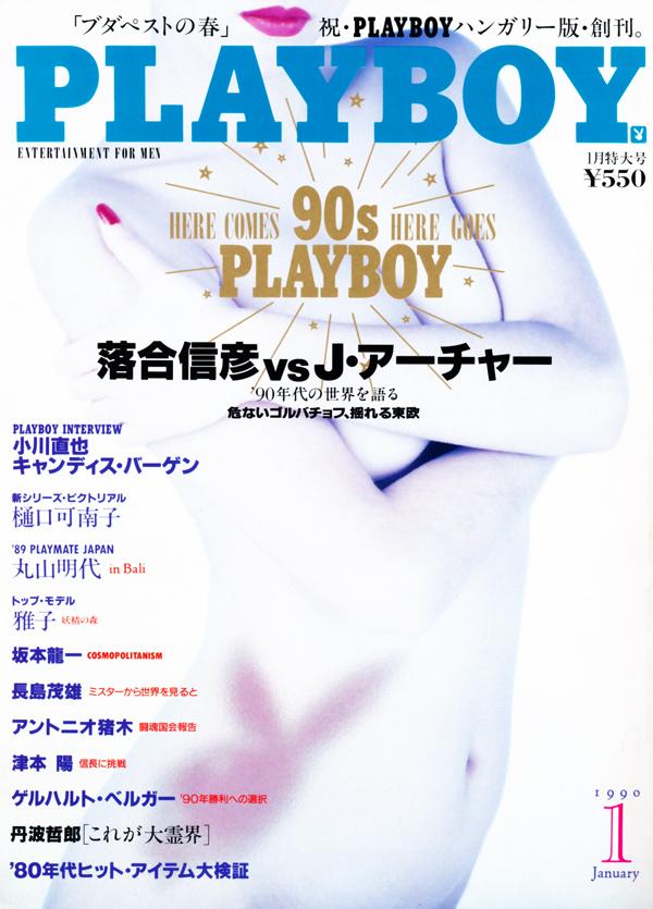 pb_jan90_1.jpg