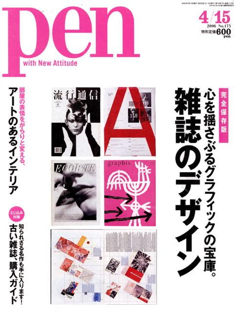 pen_15apr2006_1.jpg