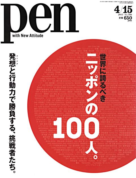 pen_15apri2015_1.jpg