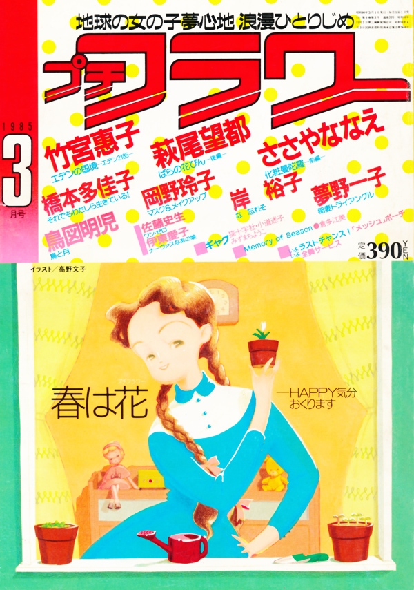 petit- flower_1985mar_1.jpg