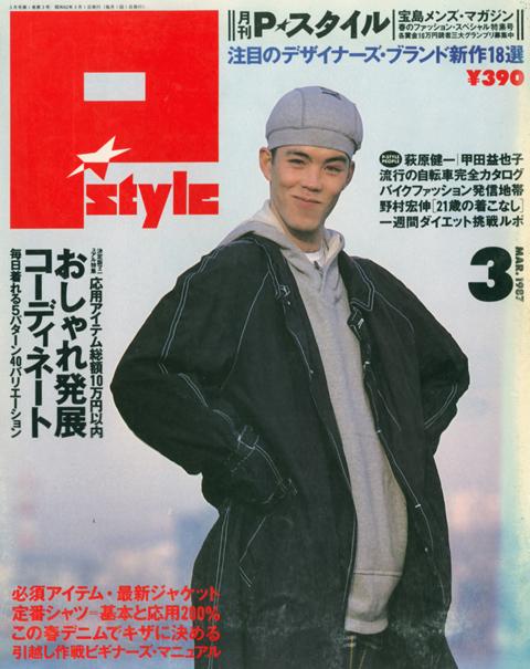 pstyle_mar1987_1.jpg