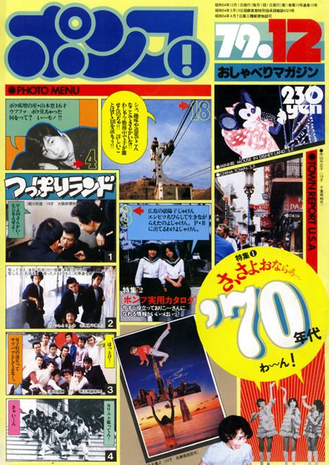 pump_1979dec.jpg