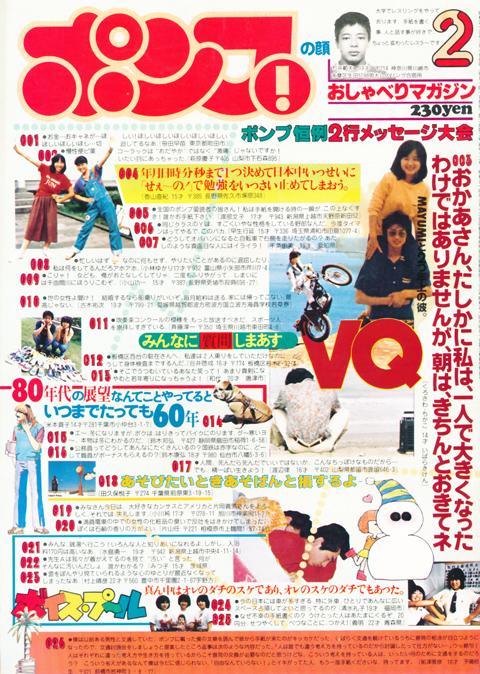 pump_feb1980.jpg