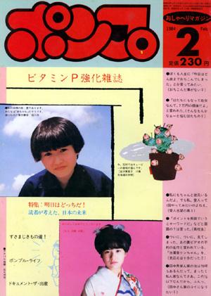 pump_feb1984_1.jpg