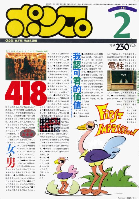 pump_feb1985_1.jpg