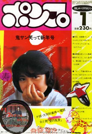 pump_jan1984.jpg