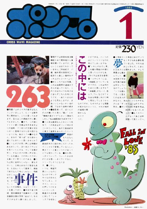 pump_jan1985_1.jpg