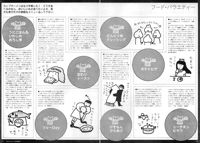 pump_jan1985_2.jpg