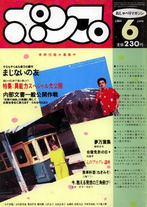 pump_jun1984_1.jpg