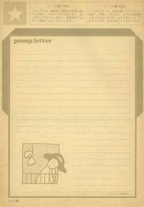 pump_jun1985_2.jpg