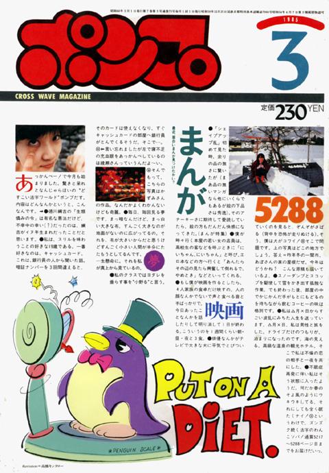 pump_mar1985.jpg