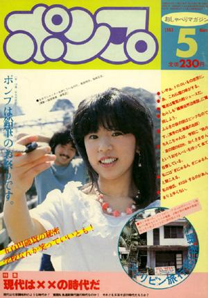pump_may1983_1.jpg