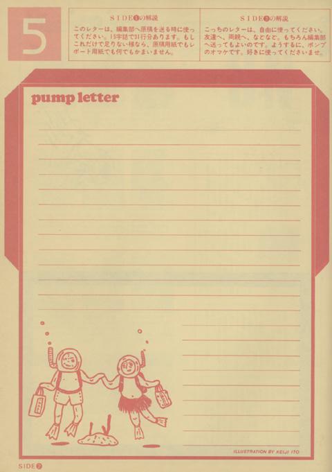 pump_may1984_3.jpg