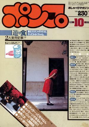 pump_oct1982_1.jpg