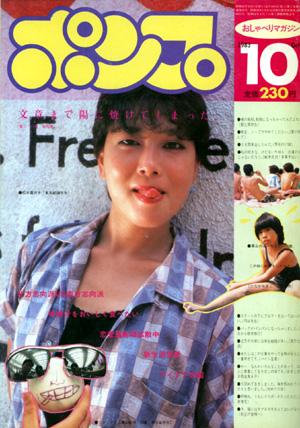pump_oct1983_1.jpg