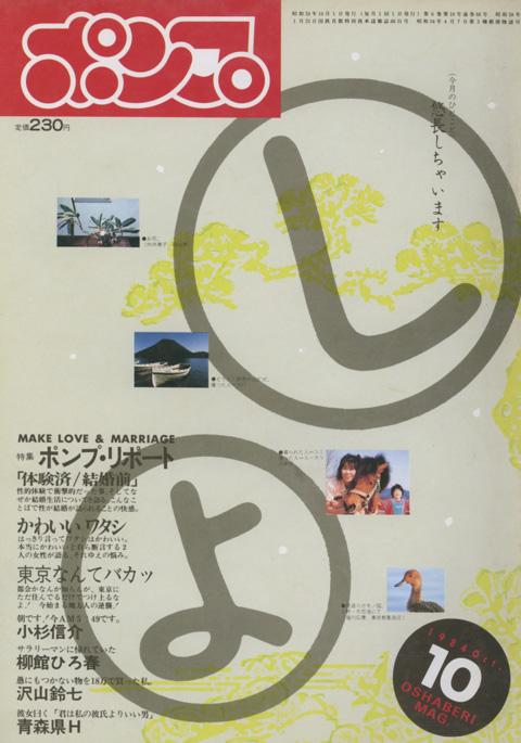 pump_oct1984.jpg