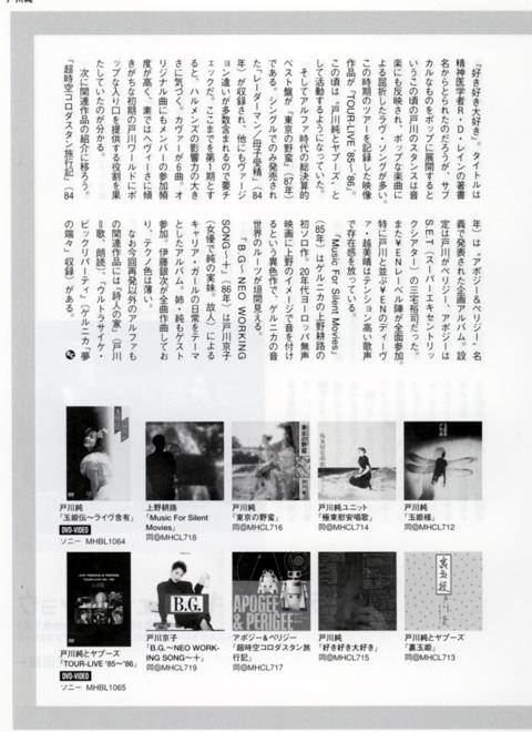 recordcollectors_2006mar_4.jpg