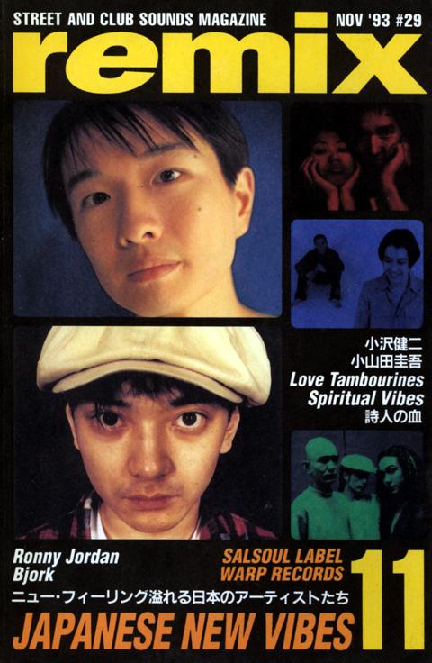 remix_nov1993_1.jpg