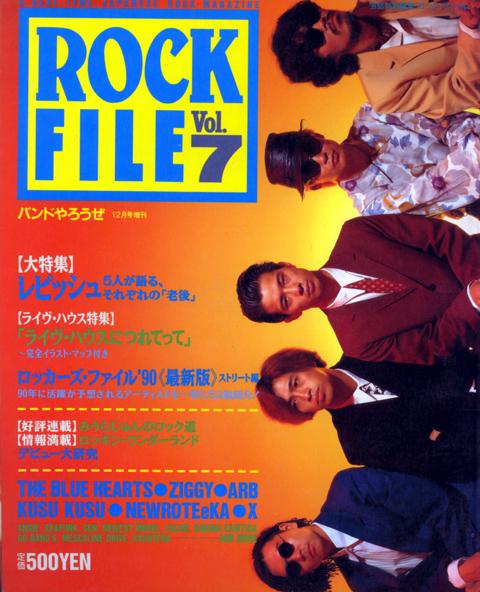 rockfile7_1.jpg