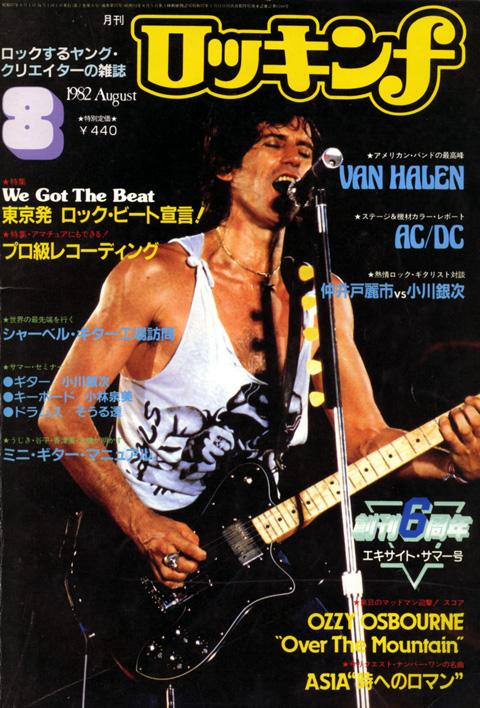 rockinf_1982aug_1.jpg