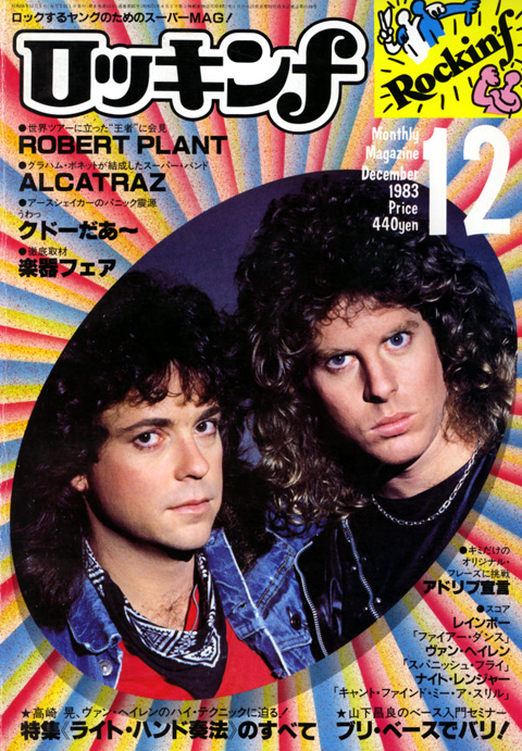 rockinf_1983dec_1.jpg