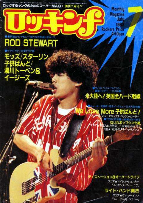 rockinf_1983jul_1.jpg