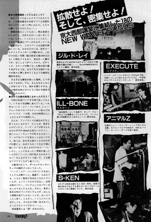 rockinf_1983jul_2.jpg