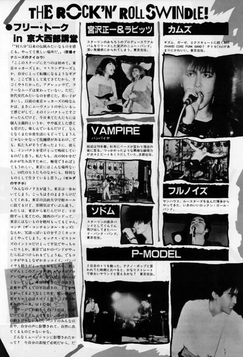 rockinf_1983jul_3.jpg