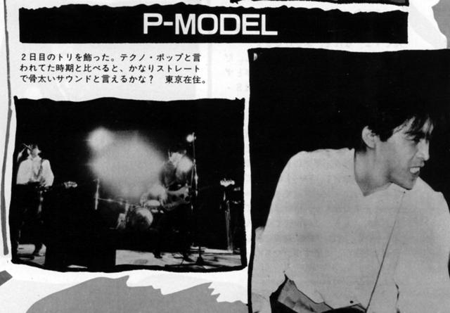 rockinf_1983jul_5.jpg