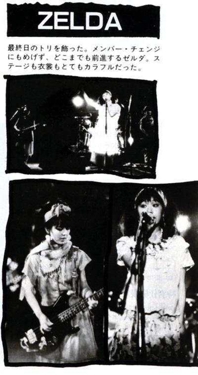 rockinf_1983jul_6.jpg