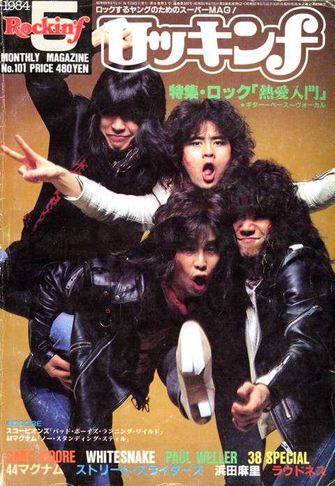 rockinf_1984may_1.jpg