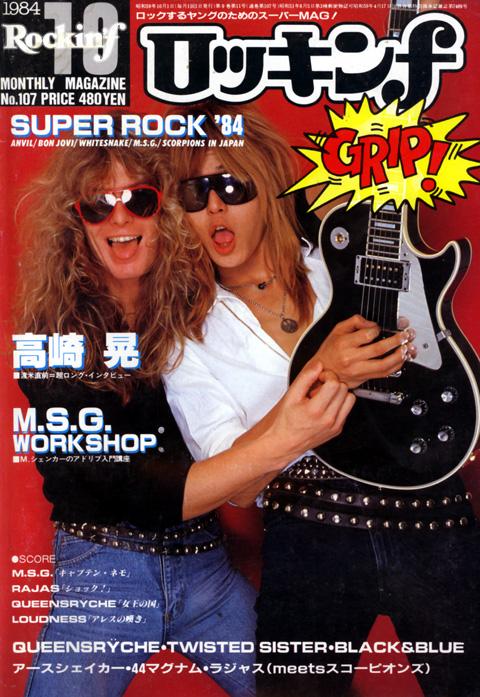 rockinf_1984oct_1.jpg