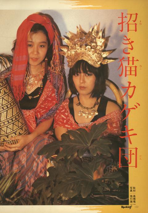 rockinf_1985apr_5.jpg