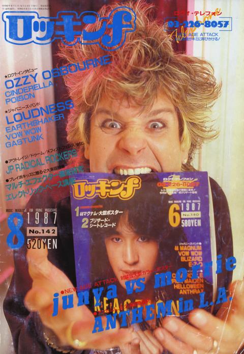 rockinf_1987aug_1.jpg