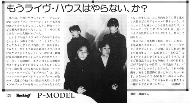 rockinf_1987jan_4.jpg