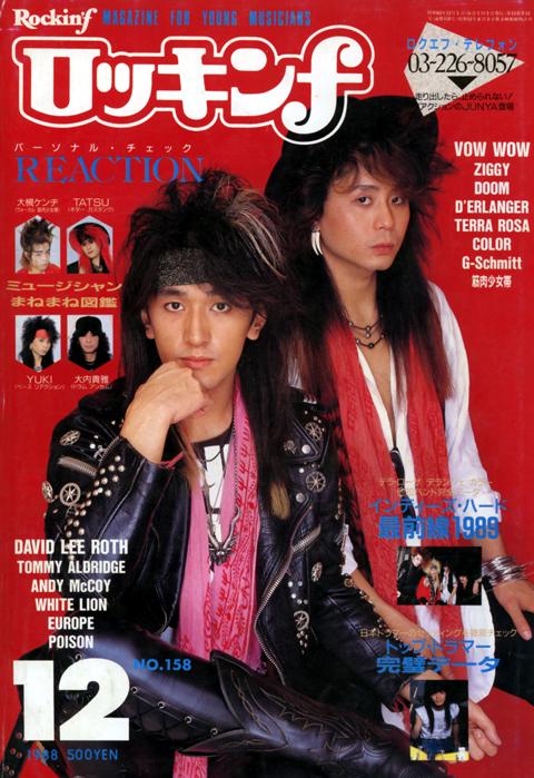 rockinf_1988dec_1.jpg