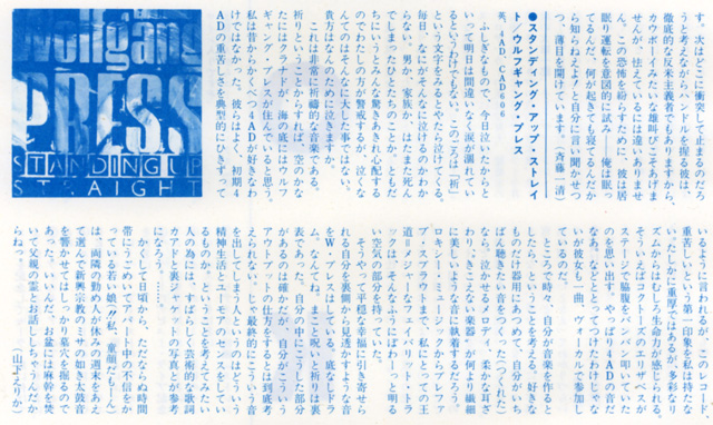 rockinon_1986oct_2.jpg