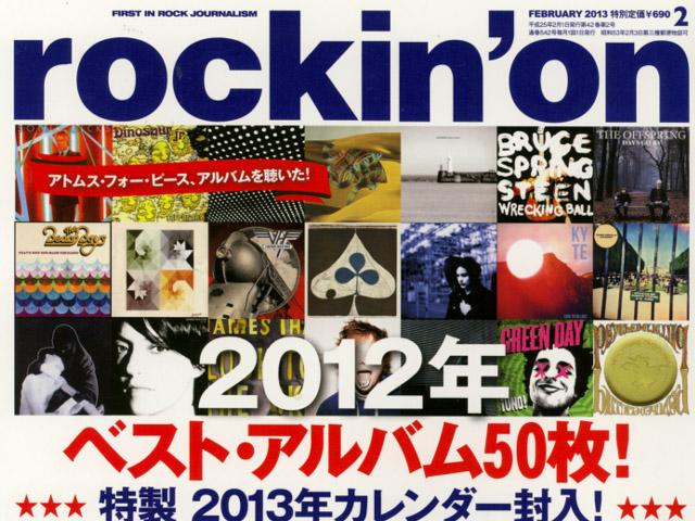 rockinon_2013feb_1.jpg
