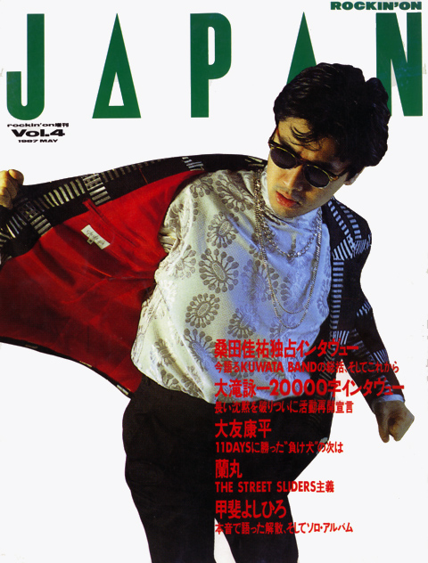rockinonjapan_1987may_1.jpg
