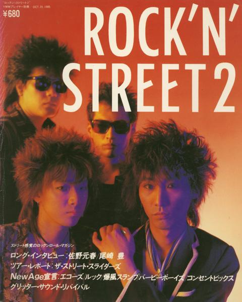 rockinstreet2_1.jpg