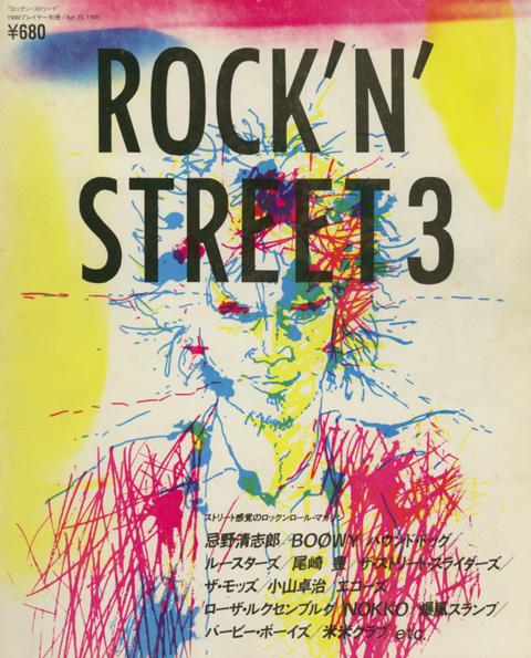 rockinstreet3_1.jpg