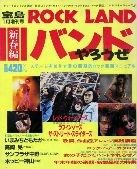 rockland_1988spring_1.jpg