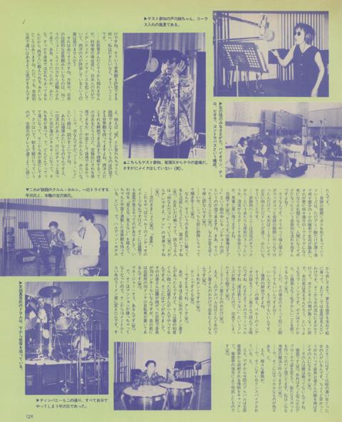 rockland_sep1989_3.jpg