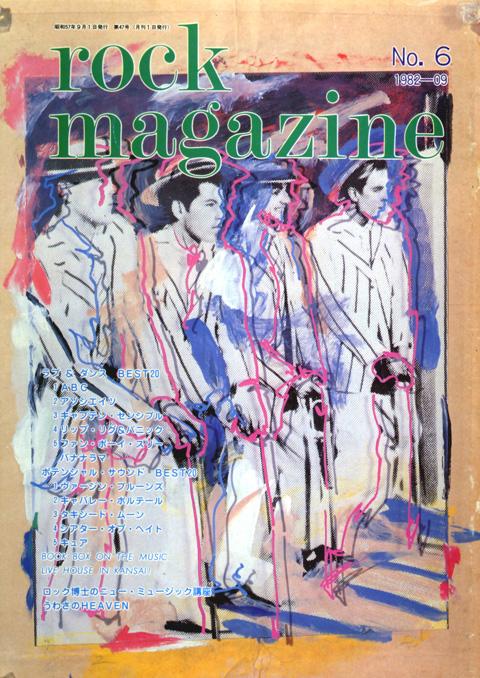 rockmagazine_sep1982_1.jpg