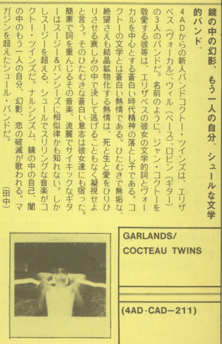 rockmagazine_sep1982_2.jpg