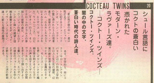 rockmagazine_sep1982_3.jpg