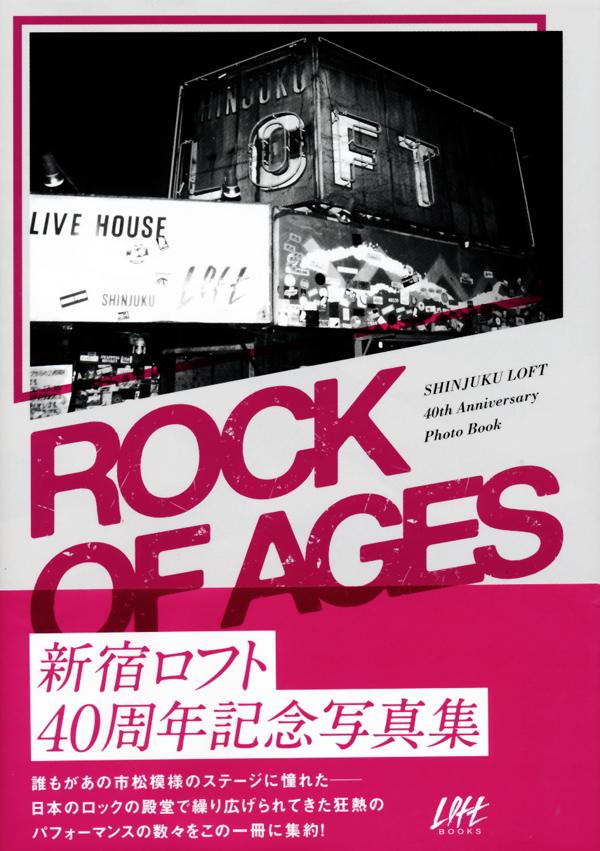 rockofages16_1.jpg