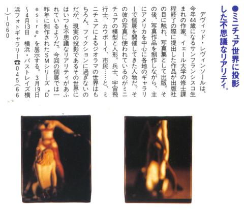 ryukotsushin_1993apr_3.jpg