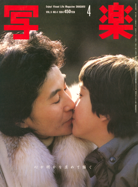 shagaku_apr1984_1.jpg